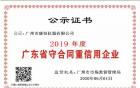 """喜讯!康恒仪器荣获2019年度""""广东省守合同重信用企业"""""""